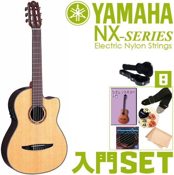 初心者セット ヤマハ エレガット【ハードケース付属 入門 8点セット】YAMAHA NCX900R エレクトリック クラシックギター NCX-900R エレアコ アコースティックギターセット