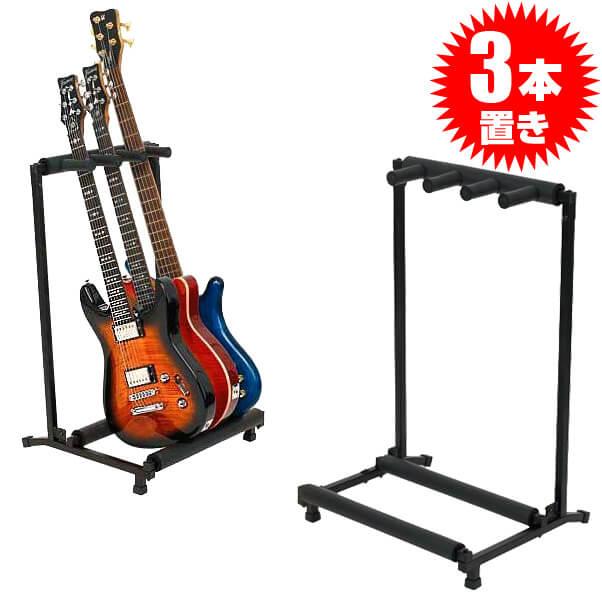 ギタースタンド【3本掛け】RockStand20880ロックスタンド複数本用RS,20880