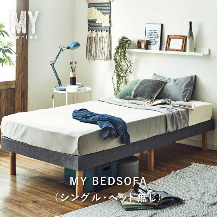 週末限定 3/23 11:59まで【15%OFF】クーポン配布中 すのこベッド シングル シングルベッド フレームのみ ヘッドボードなし 木製 すのこ 木製ベッド ベッドフレーム 北欧 シンプル すのこベット 高さ調節 おしゃれ 脚付きベッド ファブリックベッド 新生活 高さ 調節