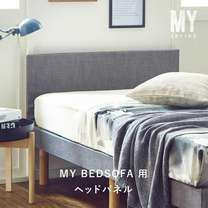 週末限定 3/23 11:59まで【15%OFF】クーポン配布中 パーツ単品 ベッド すのこベッド ソファベッド パネルヘッド ファブリック カバー