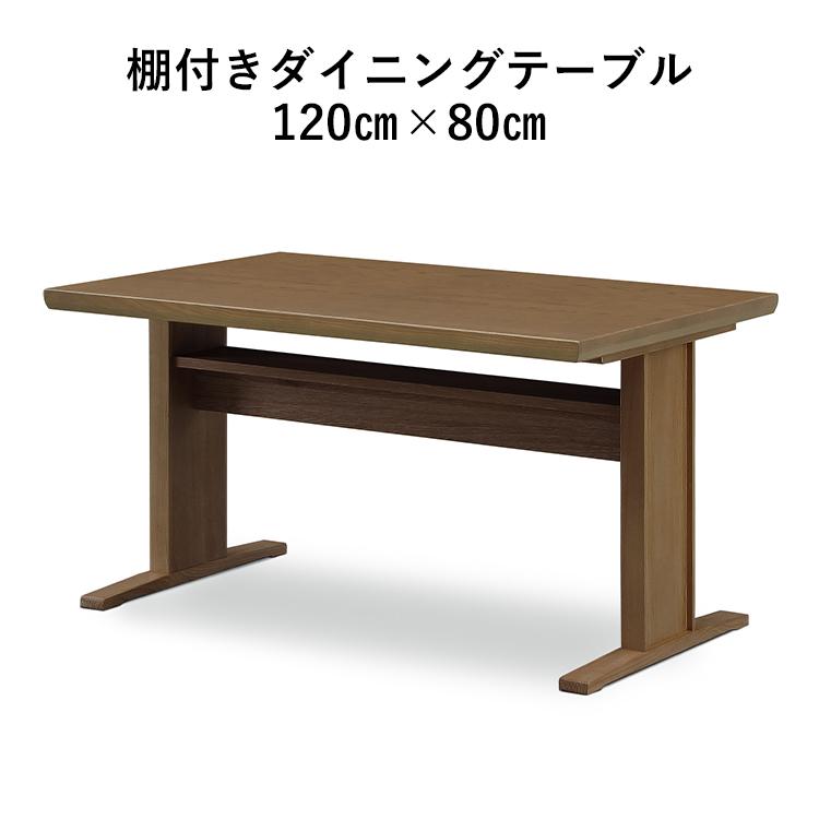 ダイニングテーブル 幅 120cm 4人掛け 単品 木製 おしゃれ 高さ 70 4人 北欧 テーブル 2本脚 tac INTERIOR 在庫一掃売り切りセール バーゲンセール 長方形 収納付き 四人用 白 食卓 カフェ 120 木目調 4人用 ブラウン シンプル ナチュラル cm コンパクト ホワイト 風 リビングテーブル かわいい 茶