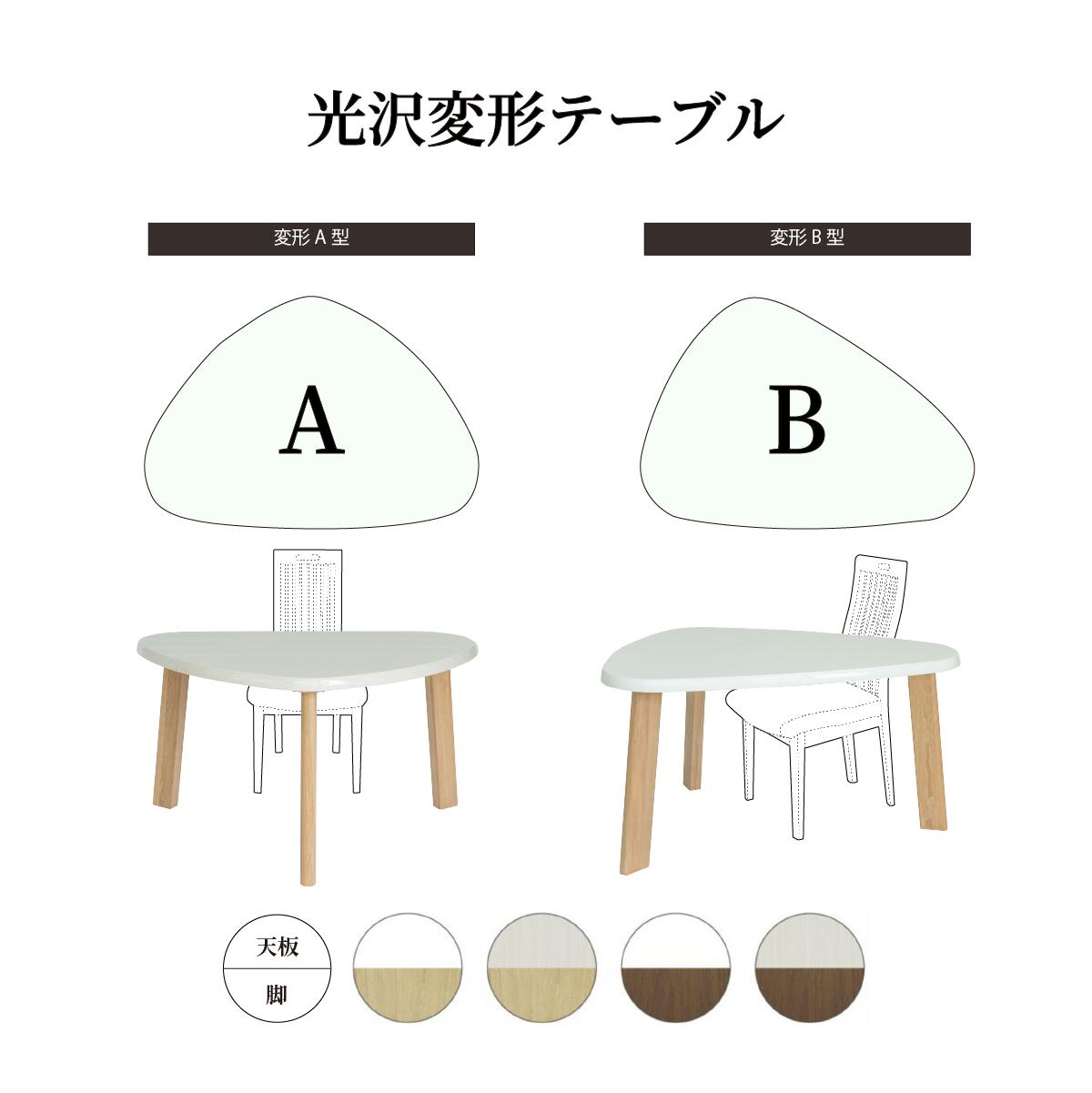 ダイニングテーブル 4人掛け 三角 光沢 幅 130 高さ 70 cm テーブル 白 ホワイト 光沢仕上げ 永遠の定番 角丸形 tac おしゃれ INTERIOR インテリア 豪華な リビングテーブル ツヤ タック 北欧風 UV塗装