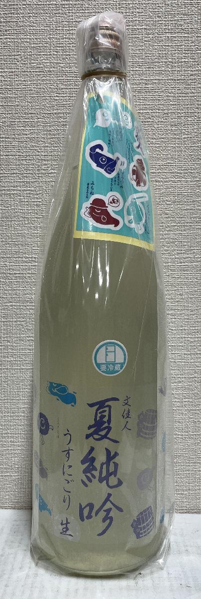 文佳人 夏純吟 うすにごり 生 アリサワ酒造 高知県 登場大人気アイテム 1800ml 国内送料無料