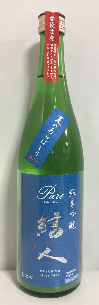結人 純米吟醸 夏のあらばしり セール品 豊富な品 氷温貯蔵 720ml 群馬県 柳沢酒造 生酒
