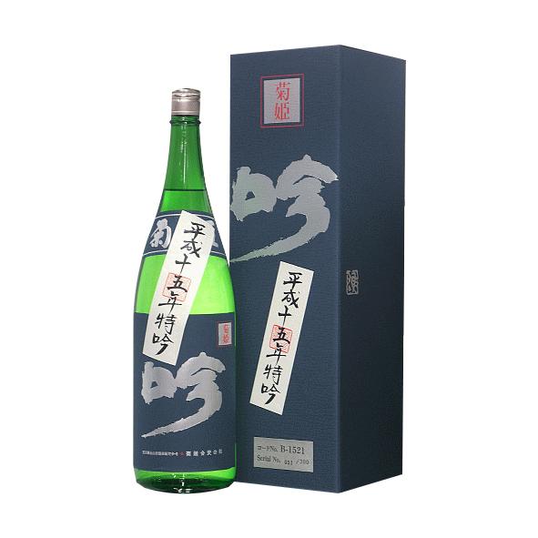 石川県平成15年(2003年) 度 菊姫 特吟 精米歩合50% 1800ml オリジナル化粧箱入瓶詰2018年06月以降