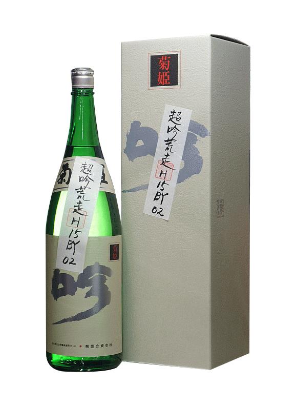 平成15年(2003年)度【02】菊姫 超吟荒走大吟 1800ml【オリジナル化粧箱入】要低温