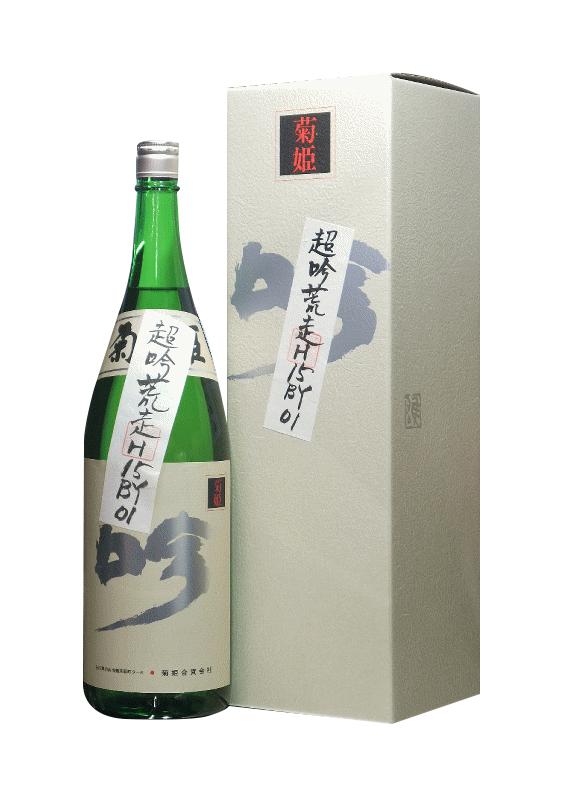 平成15年(2003年)度【01】菊姫 超吟荒走大吟 1800ml【オリジナル化粧箱入】要低温