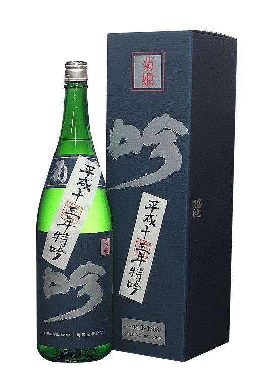 石川県平成13年(2001年) 度 菊姫 特吟 精米歩合50% 1800ml オリジナル化粧箱入