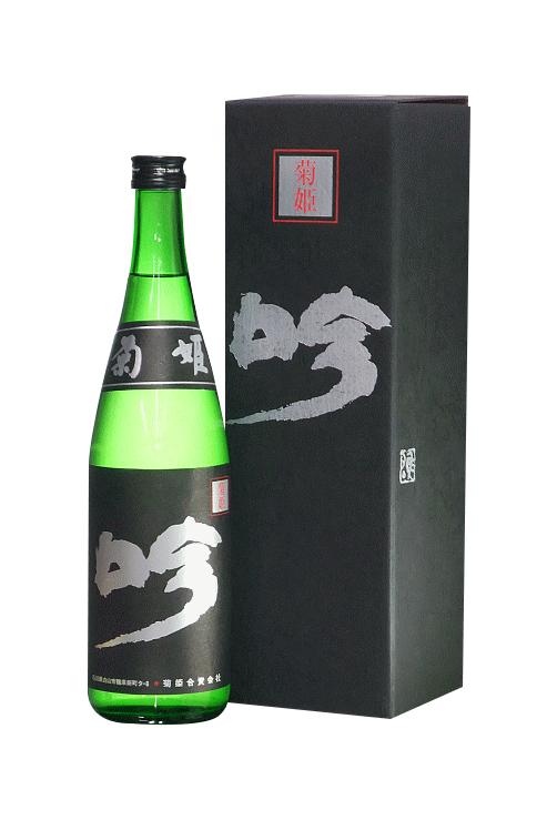 石川県 菊姫 黒吟 720ml 要低温瓶詰2015年10月以降