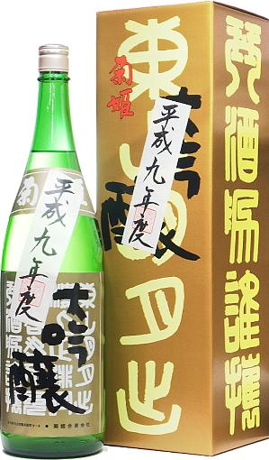石川県 菊姫 B.Y.大吟醸(東山大吟醸) 平成09年(1997年)度醸造酒 1800ml要低温【オリジナル化粧箱入】