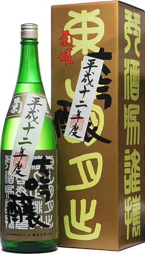 石川県 菊姫 B.Y.大吟醸(東山大吟醸) 平成12年(2000年)度醸造酒 1800ml要低温【オリジナル化粧箱入】
