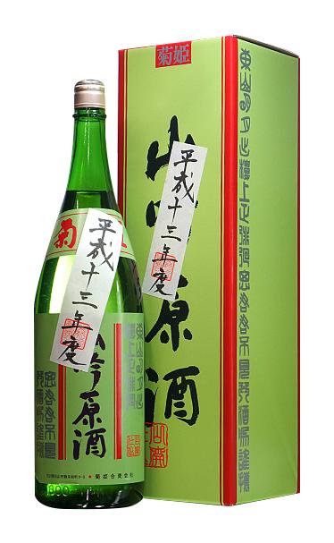 石川県 菊姫 山吟原酒平成13年(2001年)度醸造酒 1800ml【オリジナル化粧箱入】要低温