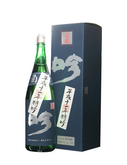 石川県平成11年(1999年) 度 菊姫 特吟 精米歩合50% 1800ml オリジナル化粧箱入