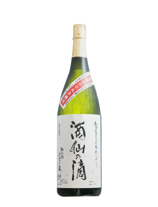 兵庫県 本田商店龍力 酒仙の滴 限定大吟醸生あらばしり1800ml 要冷蔵 2016年04月以降