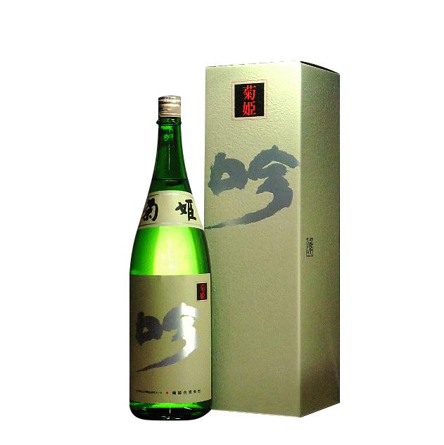 石川県 菊姫酒造 吟 大吟醸 1800ml オリジナル化粧箱入要低温 瓶詰2016年12月以降