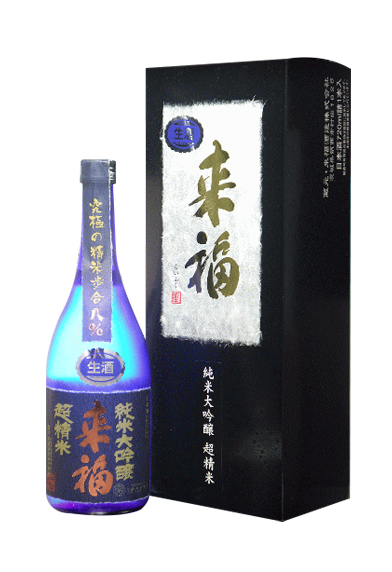 茨城県 来福酒造 来福 究極精米8% 純米大吟醸【生】 720ml オリジナル化粧箱入 瓶詰2017年5月以降