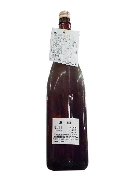千葉県 岩瀬酒造 岩の井昭和57年(1982年)仕込 山廃吟醸一段仕込 1800ml 要低温