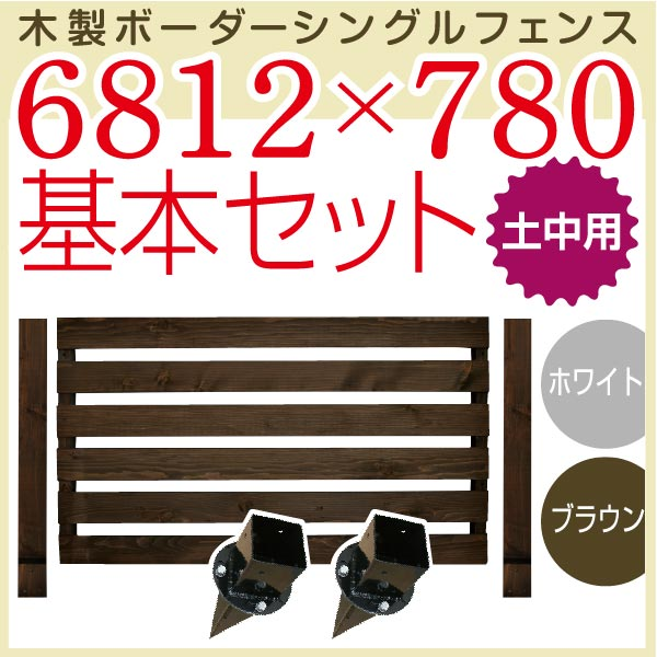 木製ボーダーシングルフェンス6812×780基本セット ホワイト/ブラウン(土中用金具セット)(aks-17185-17222)【在庫処分】
