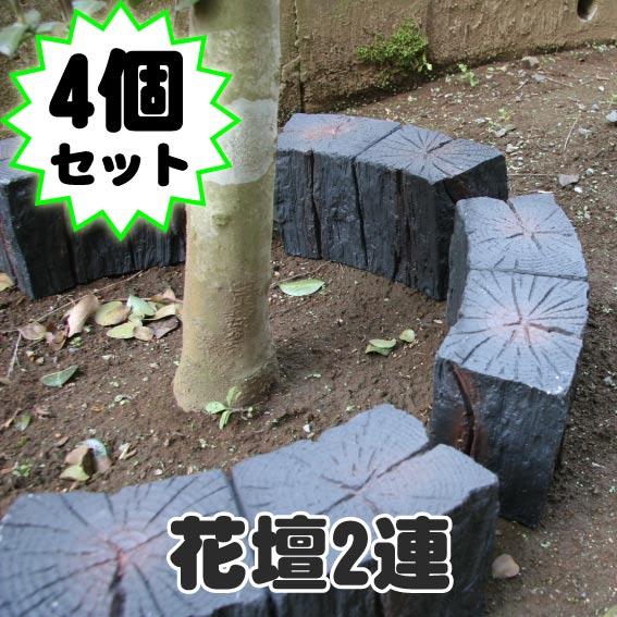 枕木 FRP 軽量 新作アイテム毎日更新 樹脂 ウッドフェンス フェンス 花壇 擬木 25はポイント5倍 4個セット FRPkadan2連 庭 在庫処分 メーカー直売 9