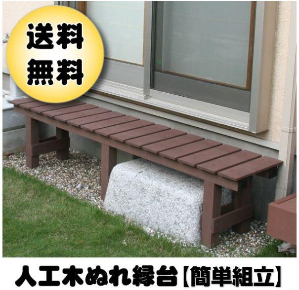 人工木新ぬれ 縁台 1800ブラウン