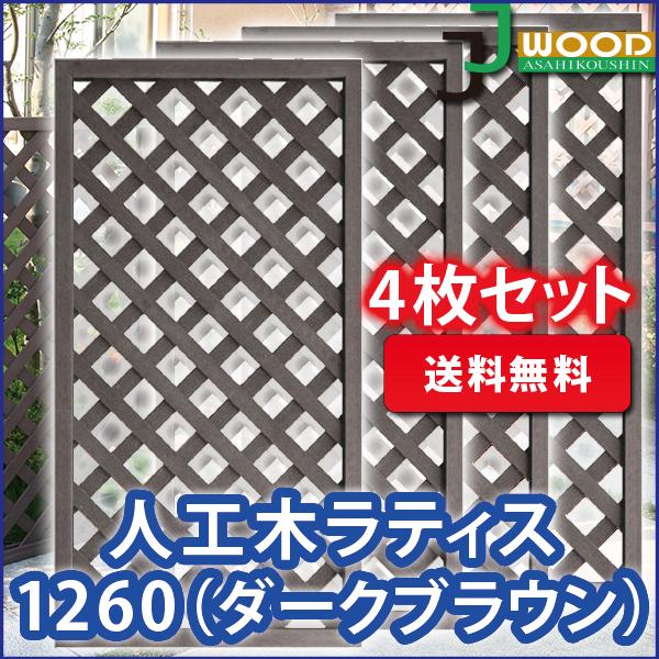 人工木ラティスフェンス1260ダークブラウン<4枚セット> 1200×600mm (aks-20536set)ラティス 目隠し フェンス 園芸 ガーデニング 人工木 防腐 樹脂