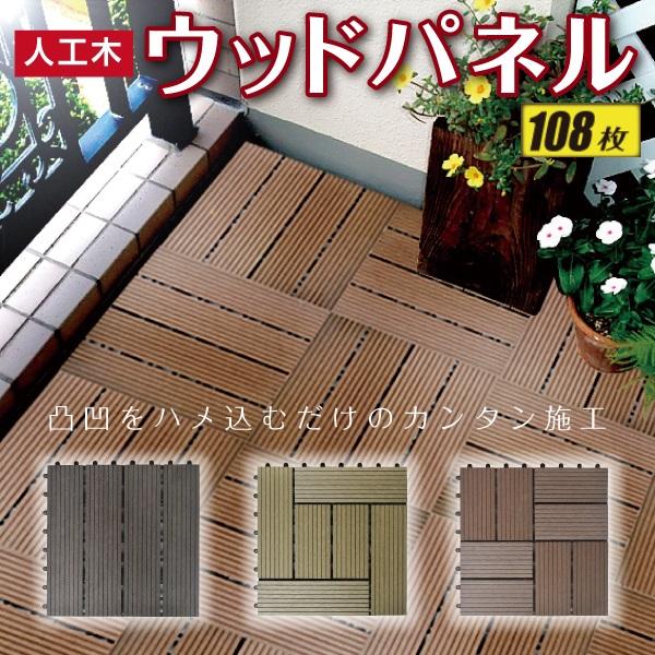 ウッドパネル 108枚 溝付き ブラウン/ダーク/ベージュ / 人工木 ウッドタイル ウッドデッキ風 樹脂