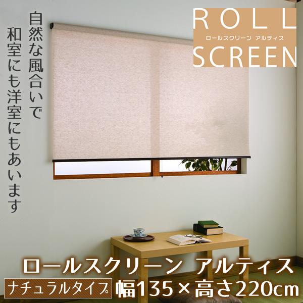 ロールスクリーン アルティス ナチュラルタイプ 135×220cm【代引き不可】