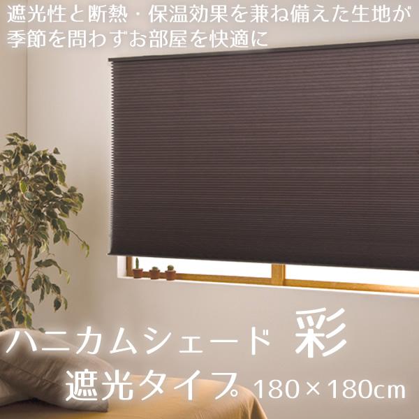 新作 物品 ハニカム構造によりお部屋の快適な空間を作り出すシェード ハニカムシェード 彩 180×180cm 遮光タイプ 代引き不可