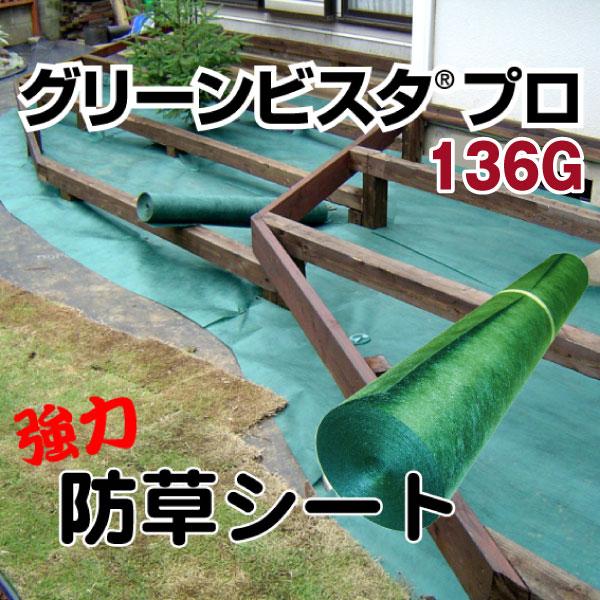 グリーンビスタ プロ 136G<1m×50m>|防草シート|砂利下|雑草|ウッドデッキ|【代引き不可】【送料無料】