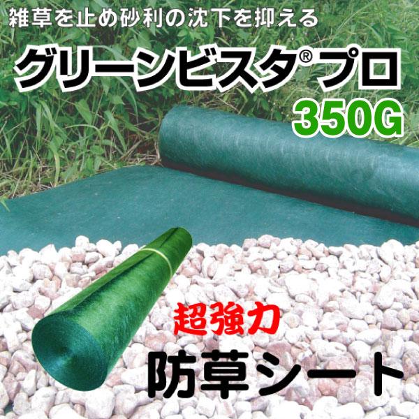 グリーンビスタ 350Gグリーン 1m×30m / 防草シート 砂利下 雑草 ウッドデッキ【送料無料】