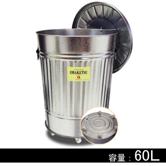 <OBAKETSU> KM60 (キャスター付き) 60L / バケツ -605736 【代引き不可】