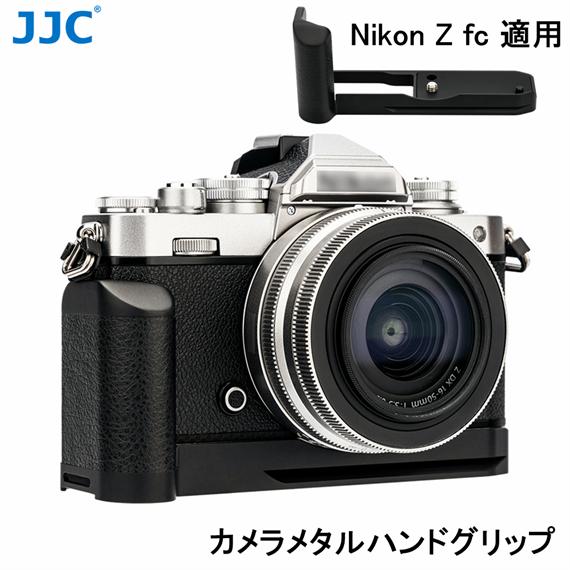 当店オススメ Nikon Z fc 適用 JJC 金属 カメラ ハンドグリップ バッテリーグリップ fc-GR1 グリップ 安定感 カメラに適用 アルカスイス型クイックリリースプレート ニコン 快適 直営ストア アルミ合金製 市場 底の1 携帯便利 4