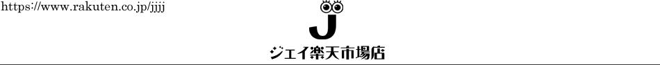ジェイ楽天市場店:Just & Jolly がコンセプト。ちょうど良いスペックと愉しいスタイル。
