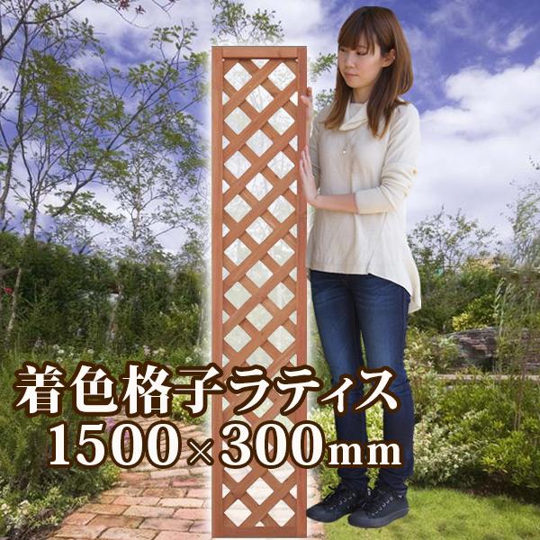 便利な格子状のラティス プランターを掛けたり お得なキャンペーンを実施中 仕切用にしたり使い方いろいろ 着色ラティスフェンス ライトブラウン1500×300mm aks-34789 ラティス 目隠し ガーデニング 在庫処分 日本製 園芸 フェンス 格子 エクステリア 日よけ