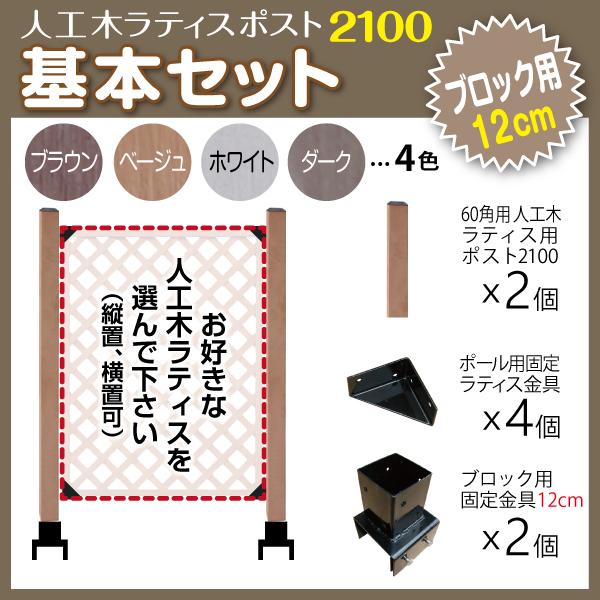 最安値に挑戦 すぐ取り付けできるセット販売 簡単に設置できます 人工木ラティス ポスト2100 基本セット NEW ブロック 組立 スタンド 支柱 12cm用 固定金具 L字