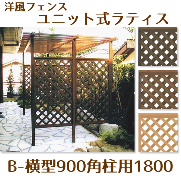 【ラティスのJJPRO】ラティスユニットBー横型900角柱用1800(焼木目/オーク木目/ホワイト)【き】
