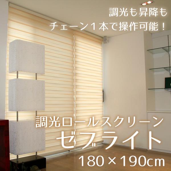 調光ロールスクリーン ゼブライト 180×190cm【代引き不可】