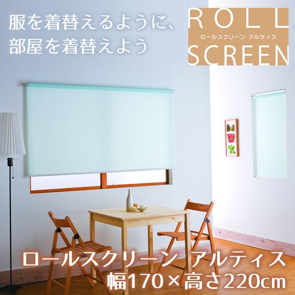 ロールスクリーン アルティス 170×220cm【代引き不可】