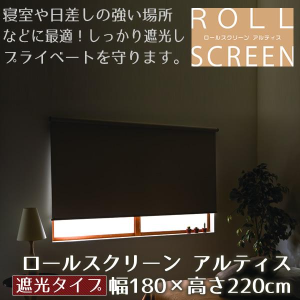 ロールスクリーン アルティス 遮光タイプ 180×220cm【代引き不可】