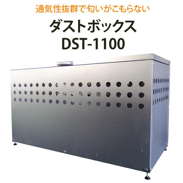ダストボックス DST-1100 【代引き不可】