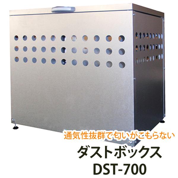 ダストボックス DST-700 【代引き不可】