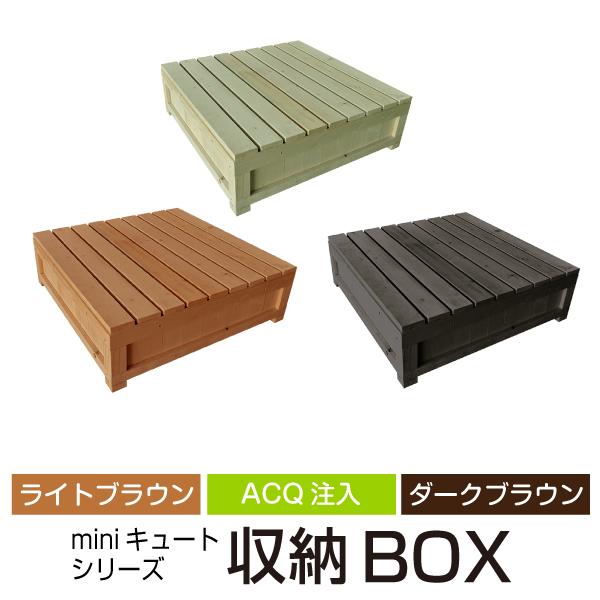 キュート収納ボックス 【900×900mm】全3色(ライトブラウン/ダークブラウン/ACQ) (aks-16652-16669-16676)