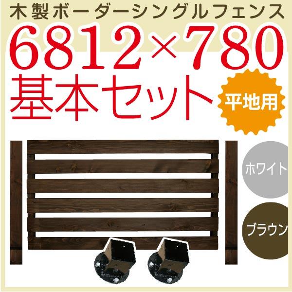木製ボーダーシングルフェンス6812×780基本セット ホワイト/ブラウン(平地用金具セット)(aks-17260-17307)【在庫処分】