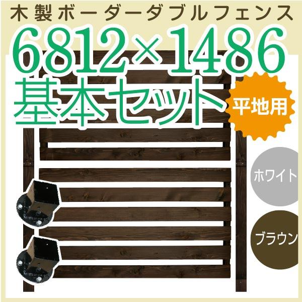 木製ボーダーダブルフェンス6812×1486基本セット ホワイト/ブラウン(平地用金具セット)(aks-17635-17673)【在庫処分】