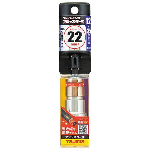 タジマ・ムキソケアジャスター式22クリアケース・DK-MS22AJCL【代引き不可】