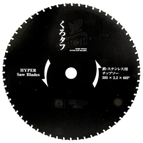 SK11・黒タフ鉄ステンレス用・305x2.2x60P【代引き不可】