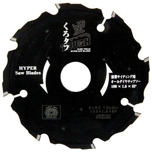 SK11・黒タフ窯業サイディング用・100x1.6x8Pダイヤ【代引き不可】