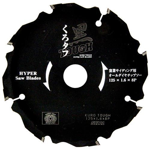 SK11・黒タフ窯業サイディング用・125x1.6x8Pダイヤ【代引き不可】