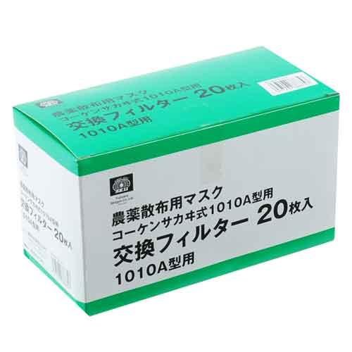 SK11・農薬散布用マスクフィルター・20マイイリ【代引き不可】