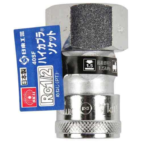 <title>電動工具 エアーツールのカプラ ジョイント40SF ソケット 耐久性と耐摩耗性に優れた汎用型低圧継ぎ手です 鋼鉄製に重要な構成部品には熱処理を施し強度を向上しています SK11 ハイカプラRc1 2 25%OFF 40SFソケット 代引き不可</title>